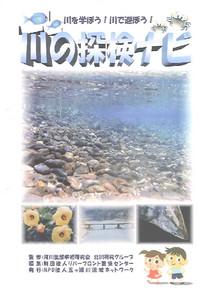 川の探検ナビ(表紙・目次・ワークシートと解説の対応表)