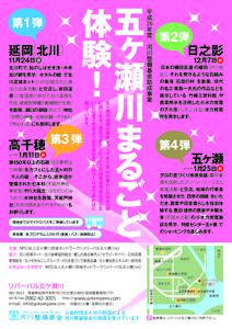 2014五ヶ瀬まるごと体験