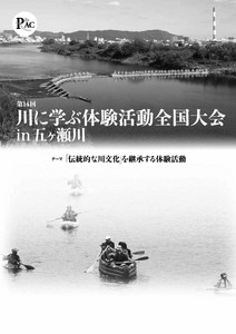 web_川に学ぶ_報告書